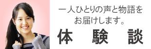 3PR_voice