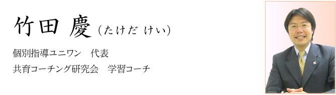 竹田 慶 (個別指導ユニワン 代表)
