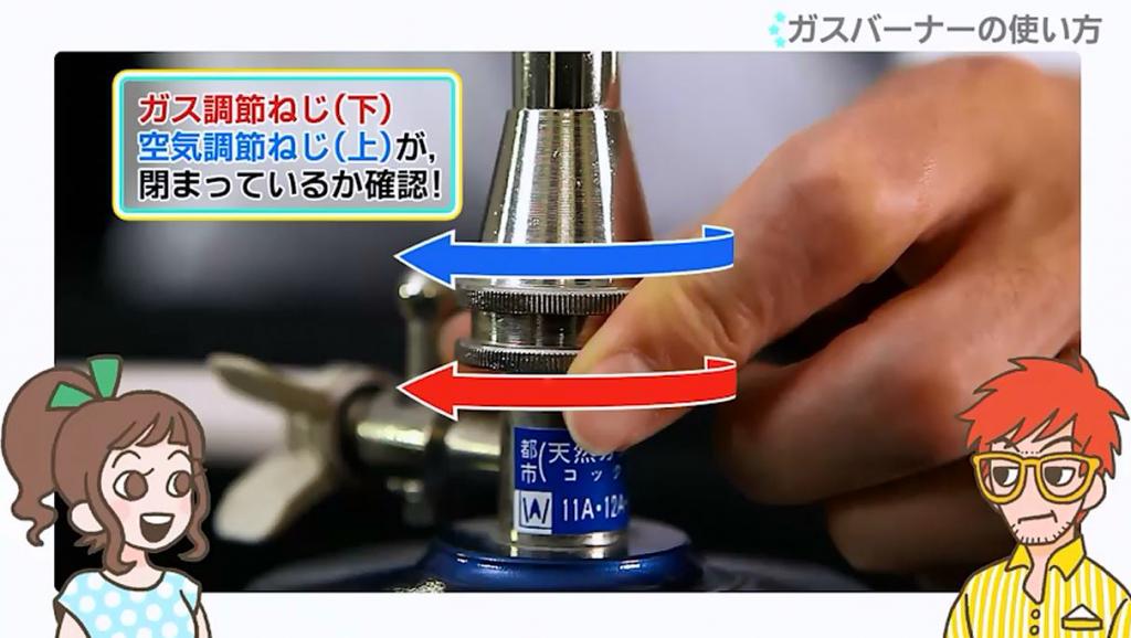 実験:ガスバーナーの使い方