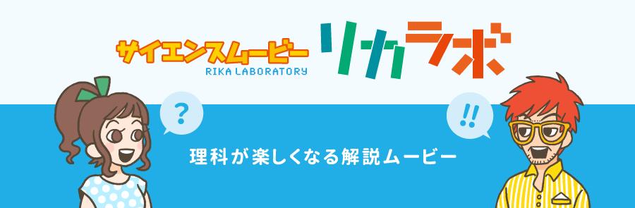 サイエンスムービー☆リカラボ