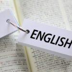 「英単語」の効果的な覚え方
